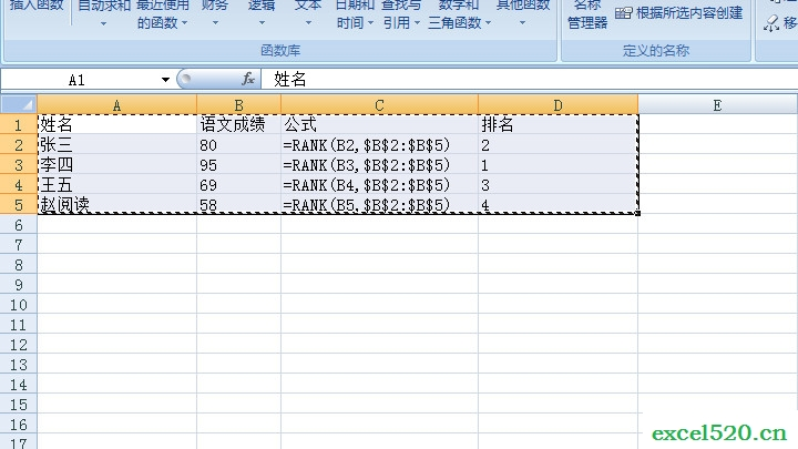 rank函数怎么用之rank根据分值计算排名