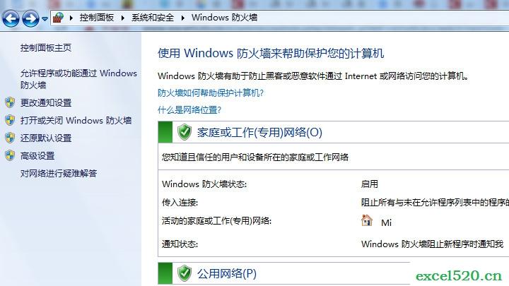 关闭windows高危端口-打开或关闭windows防火墙